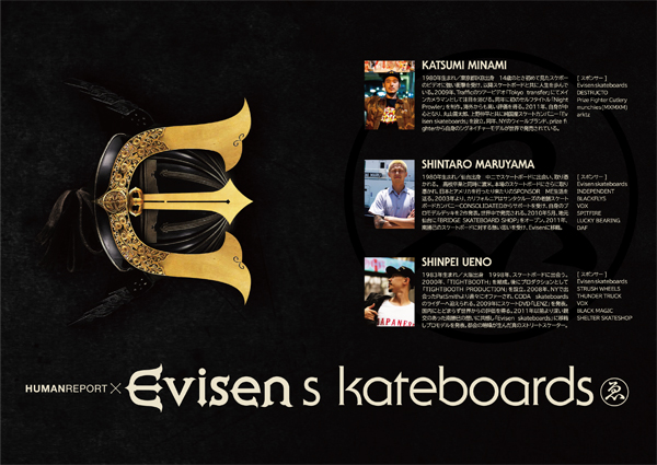HUMAN REPORT / Evisen Skateboards